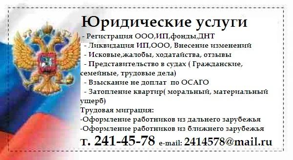 Регистрация ооо г красноярск юридический адрес для регистрации ооо в уфе
